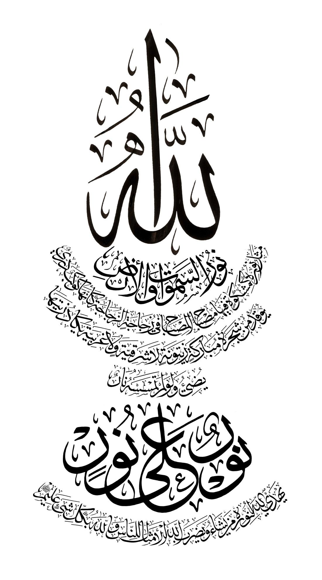 Free islamic calligraphy ayat al nur 24 35 white Calligraphy ayat