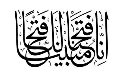 Al-Fath 48, 1