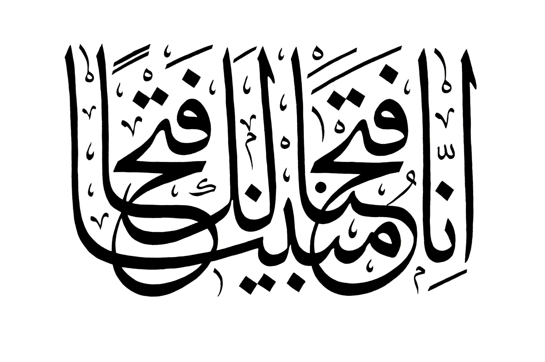 Free Islamic Calligraphy Al Fath 48 1