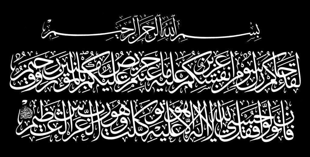 9 128 tawbah