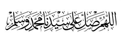 Salatu ala Al-Nabi – White