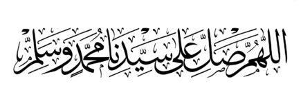 Allahumma salli ala sayyidina Muhammad wa salim White