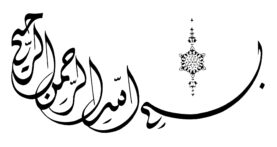 Basmallah with najm