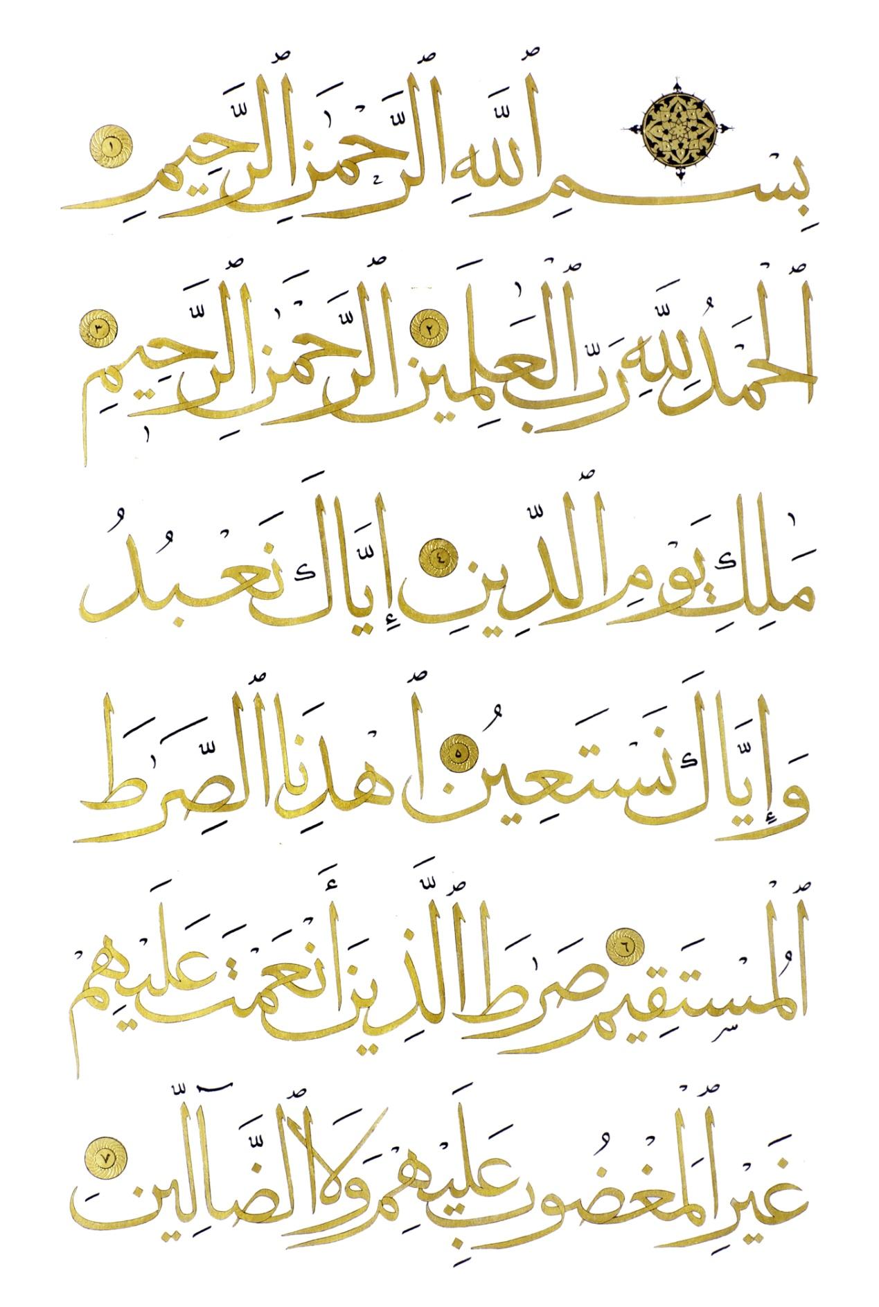 surah al fatiha arabic pdf