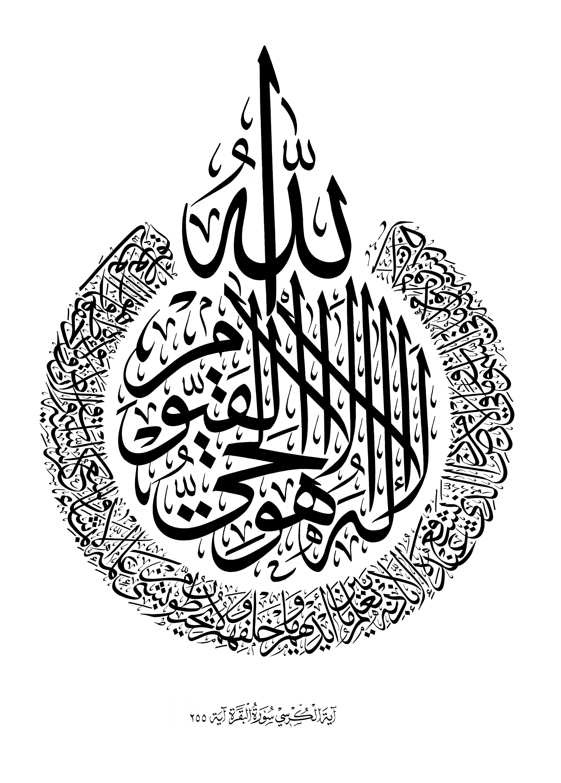 Free islamic calligraphy al baqarah ayat kursi