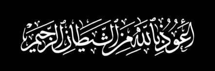 Seeking refuge in Allah from the Shaytan Ijaaza