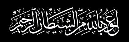 Al-Istiatha – Thuluth Script