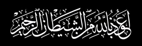 Seeking refuge in Allah from the Shaytan Thuluth