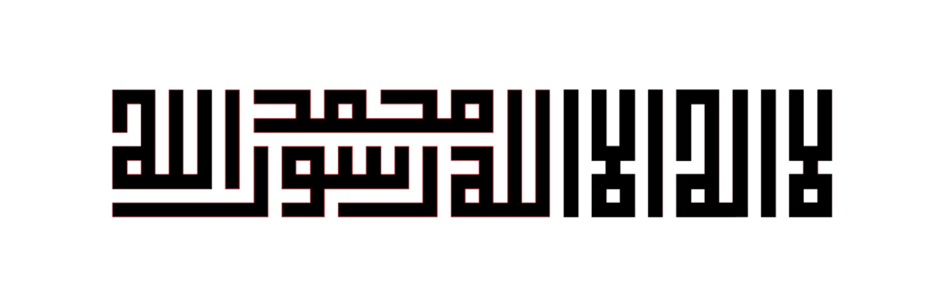Shahada Square Kufic