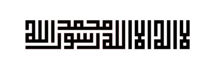 Shahadah (Square Kufic)