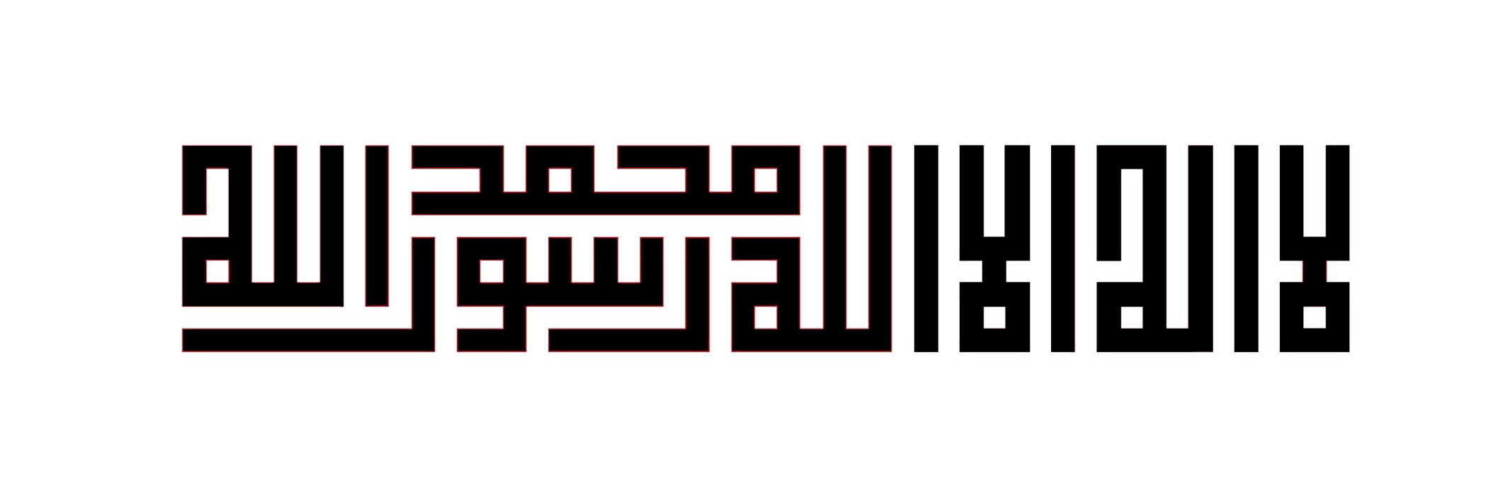 Free islamic calligraphy shahadah square kufic - La ilaha illallah hd wallpaper ...