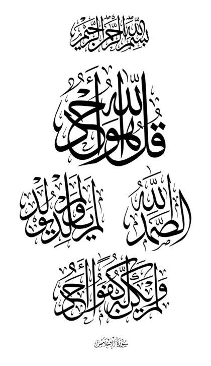 Surat al-Ikhlas 112 (Oval)