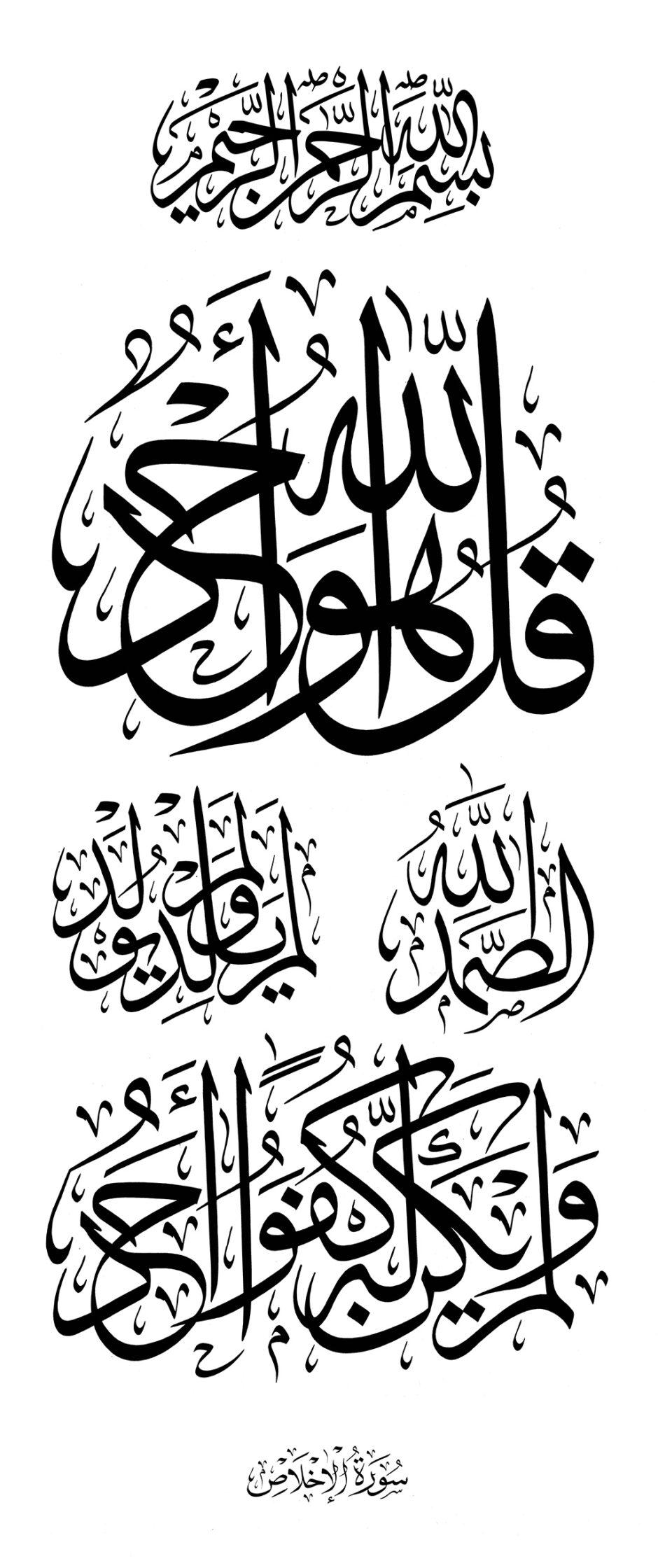 Free Islamic Calligraphy Surat Al Ikhlas 112 Rectangle