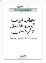 16-Cover-Arabic_sml