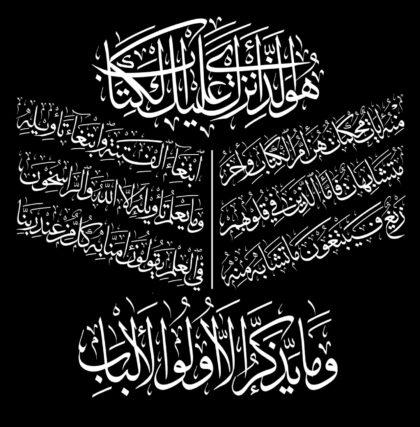 Aal 'Imran 3, 7 (Black)