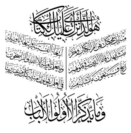 Aal 'Imran 3, 7 (White)