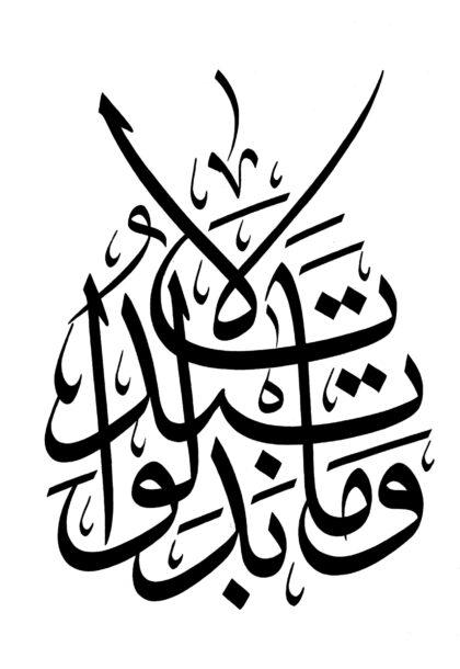 Al-'Ahzab, 33:23 (White)