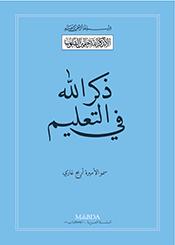 Princess Areej - Combined Essays