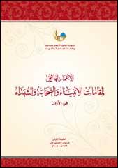 Maqamat Cover