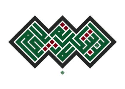 Ibrahim 14, 7