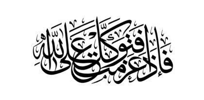 Aal 'Imran 3, 159