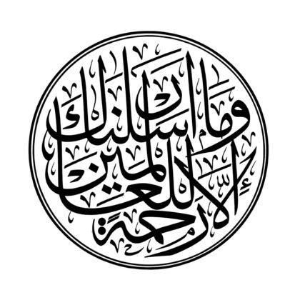 Al-Anbiya 21, 107
