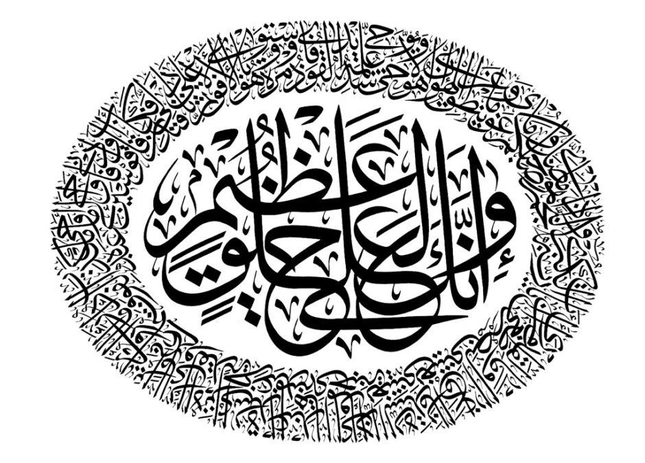 Free Islamic Calligraphy Al Qalam 68 4