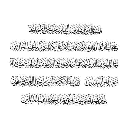 Al-Zumar 39, 73-74