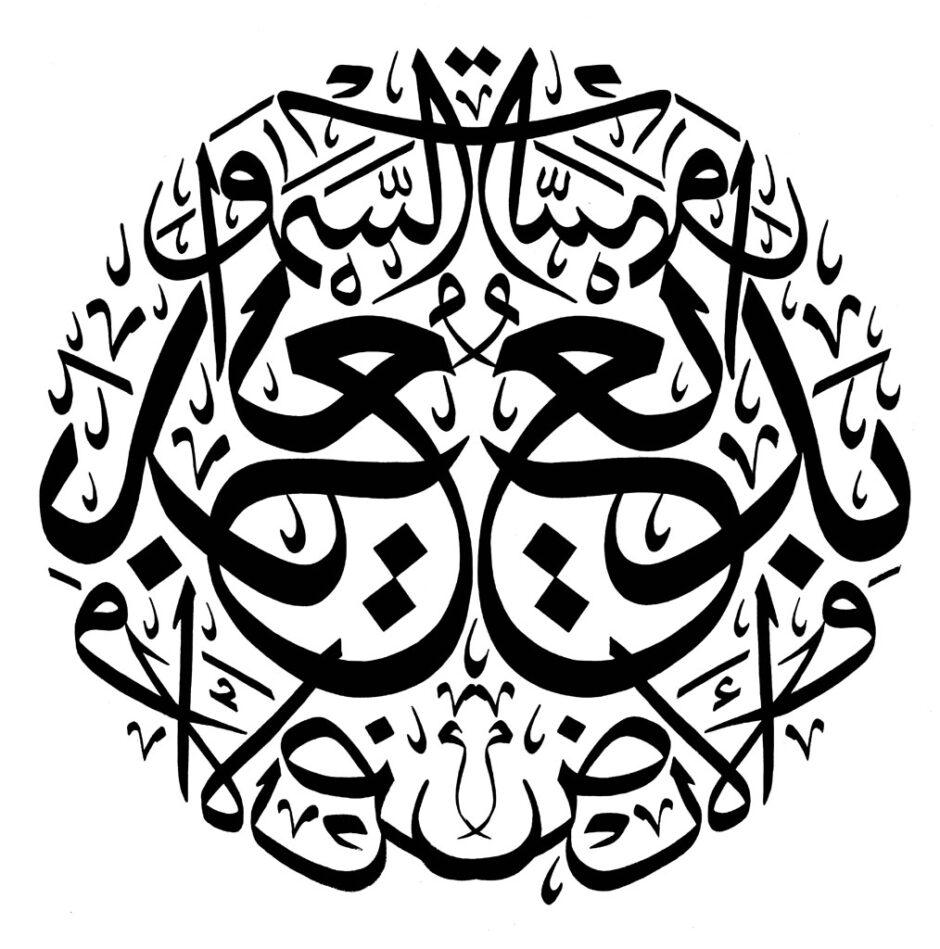 Free Islamic Calligraphy Al Baqarah 2 117