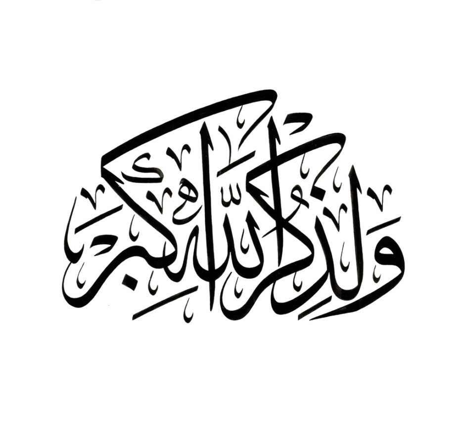 Image result for surah al ankabut calligraphy