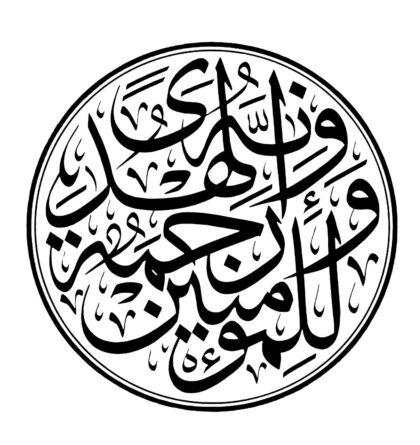 Al-Naml 27, 77