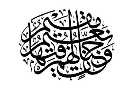 Al-Tawbah 9, 21