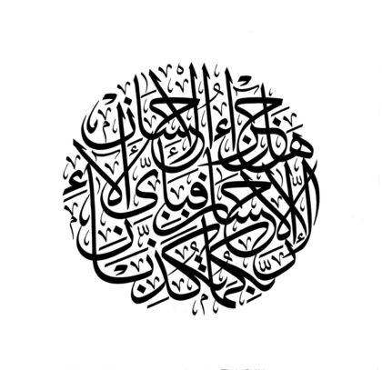 Al-Rahman 55, 60-61