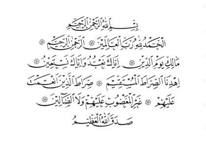 Al-Fatihah 1, 1-7