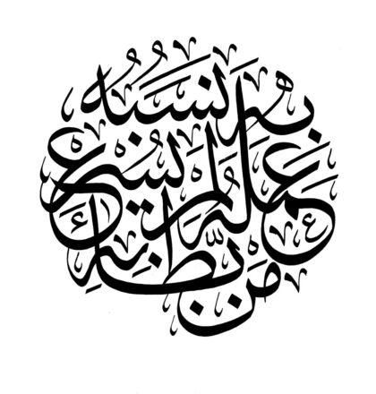 مَنْ بَطَّأَ بِهِ عَمَلُهُ لَمْ يُسْرِعْ بِهِ نَسَبُهُ –  رواه مسلم في كتاب الذكر