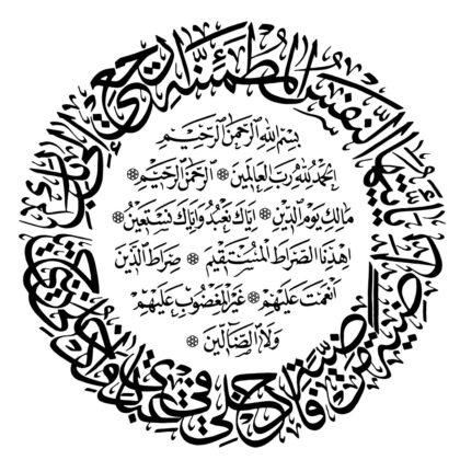 Al-Fajr 89, 27-30