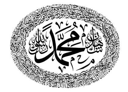 Al-Najm 53, 1-18