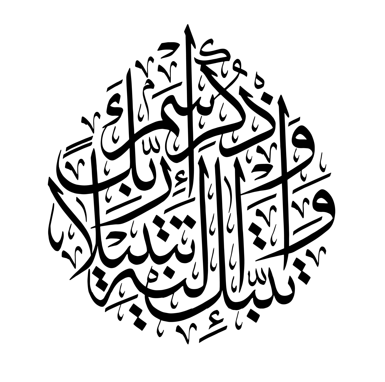 Free Islamic Calligraphy Al Muzzammil 73 8