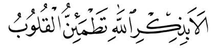 Al-Ra`d 13, 28