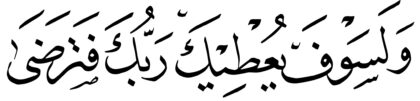 Al-Duhaa 93, 5