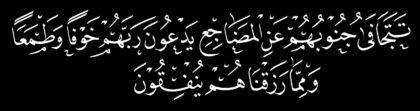 Al-Sajdah 32, 16