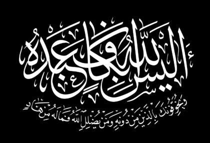 Al-Zumar 39, 36