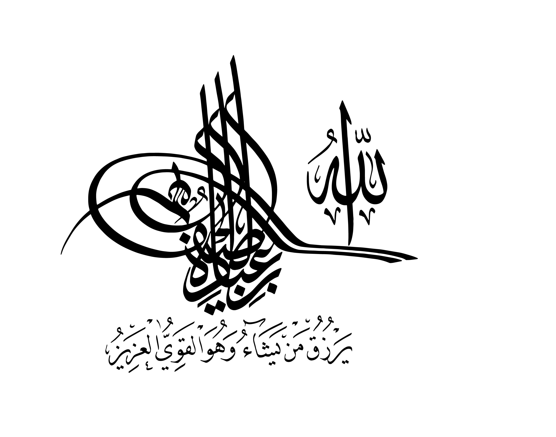 Free Islamic Calligraphy Al Shura 42 19