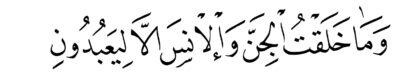 Al-Dhariyat 51, 56