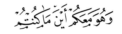 Al-Hadid 57, 4