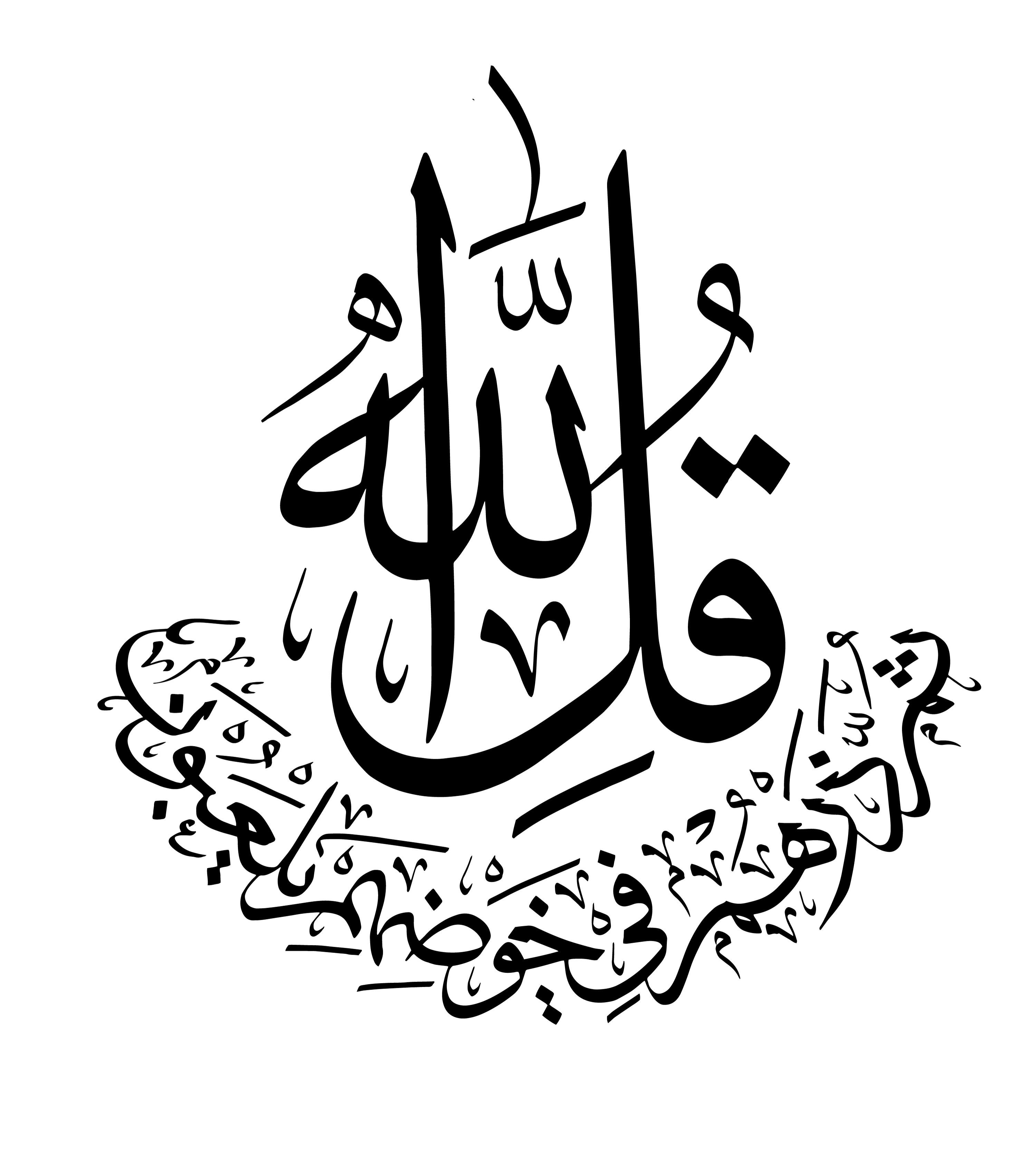 Free islamic calligraphy al 'an`am