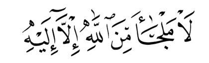 Al-Tawbah 9, 118