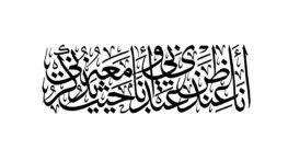 09 HadithQudsi Bukhari