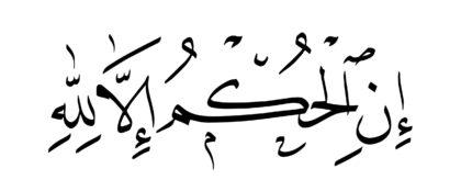 Al-Anam 6, 57