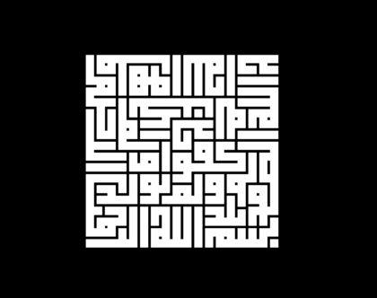 Al-Ikhlas 112, 1-4